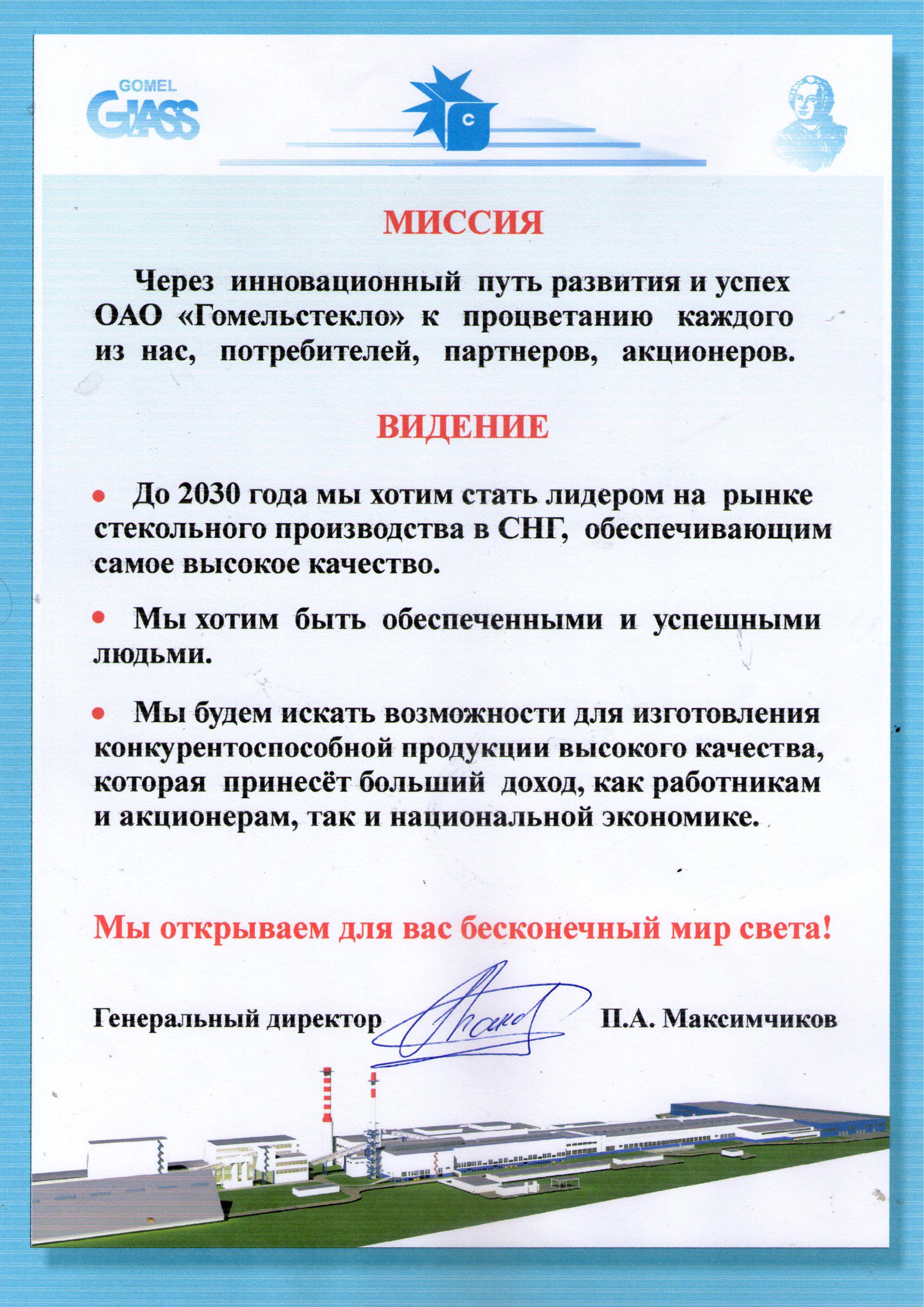 Оао гомельский стекольный завод сертификация продукции ано электро сертификация